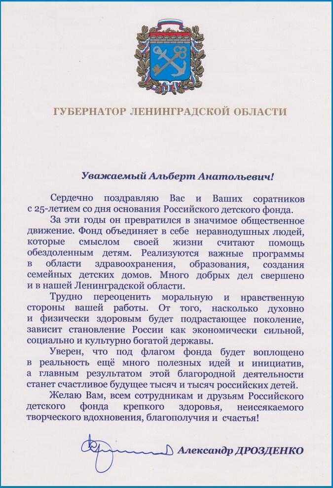 зависимости официальное поздравление для села главой администрации что именно приведенное