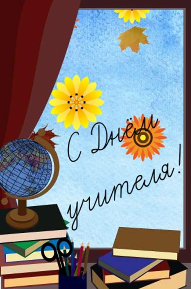 Картинки, презентация к уроку изо открытка к дню учителя