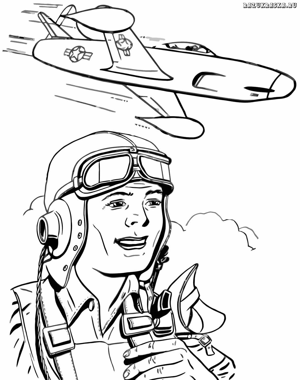 летчики рисунок своей жизни сталкивался