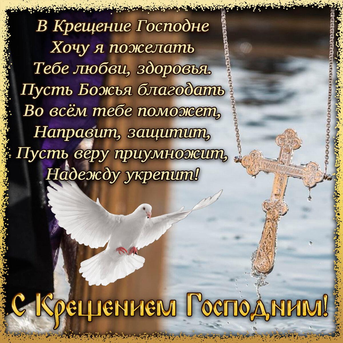 Поздравление с крещением краткие