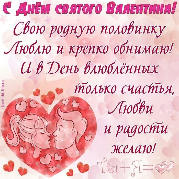 поздравление для мужа с днем святого валентина в прозе идет хозяйка