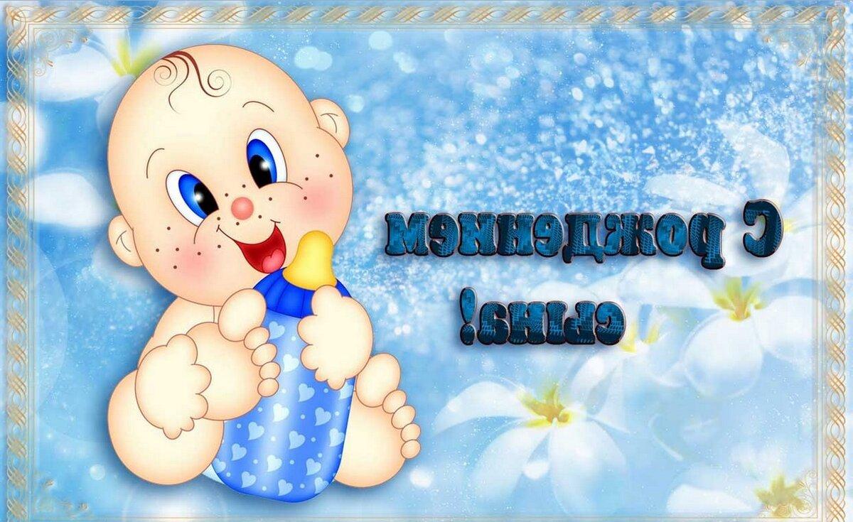 Картинки, открытка поздравляю с рождением сына
