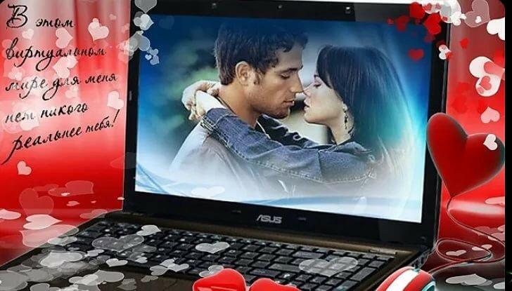 Интернет открытка любовь