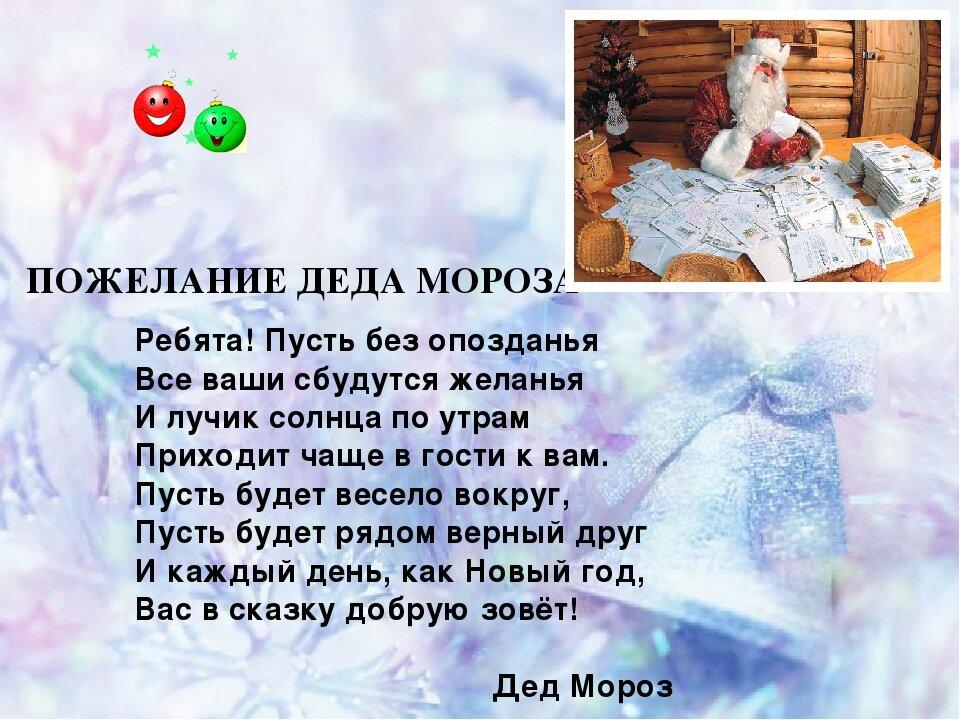 Слова поздравления дед мороз