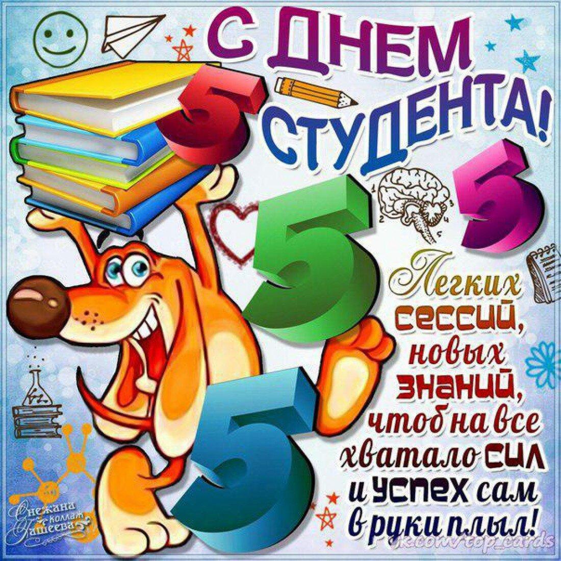 Поздравление студентов с днем студента 25 января