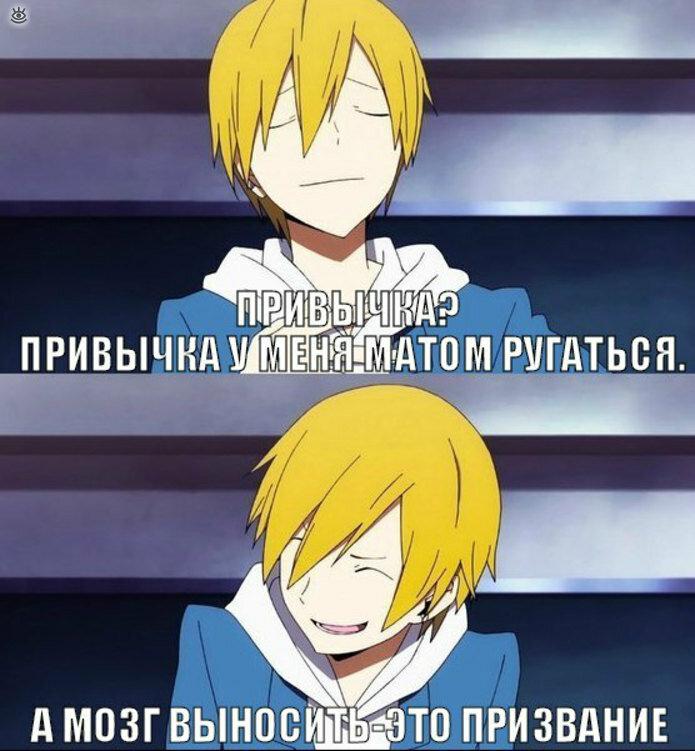 Шашлыков, картинки аниме школа приколы