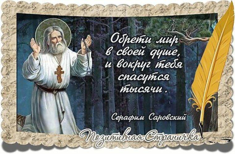 Днем, открытка серафима саровского 1 августа