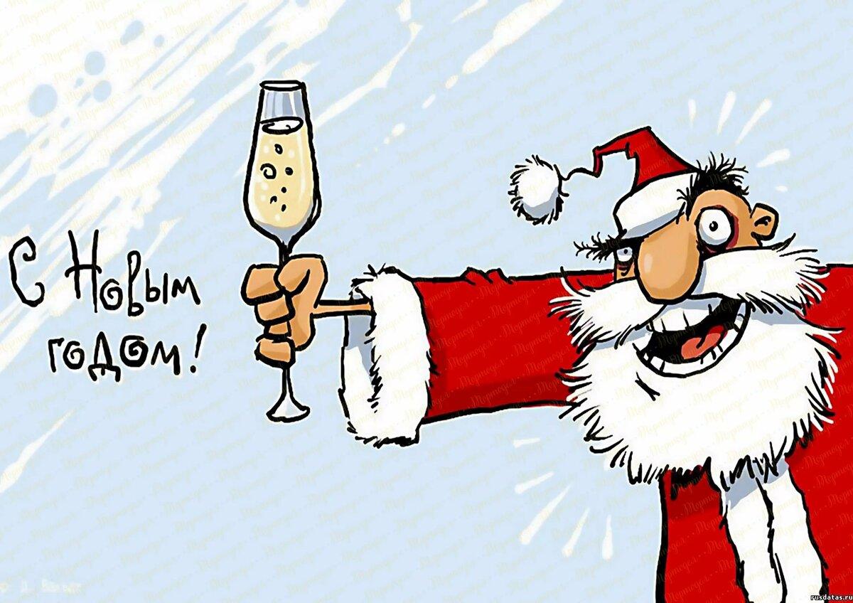 Угарные поздравления в новым годом