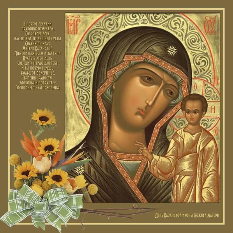 Открытка икона казанской божией матери