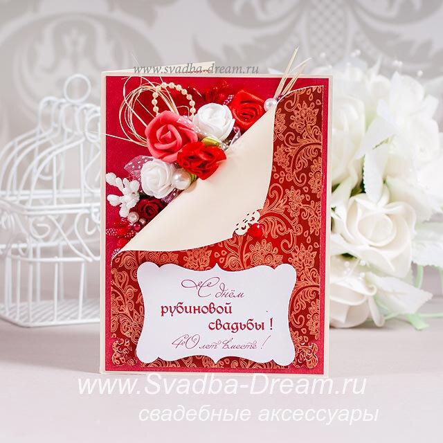 Открытка на рубиновую свадьбу родителям своими руками, днем рождения картинки