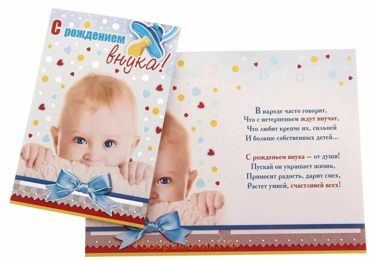 Для подруги, открытки поздравляю с рождением внуков