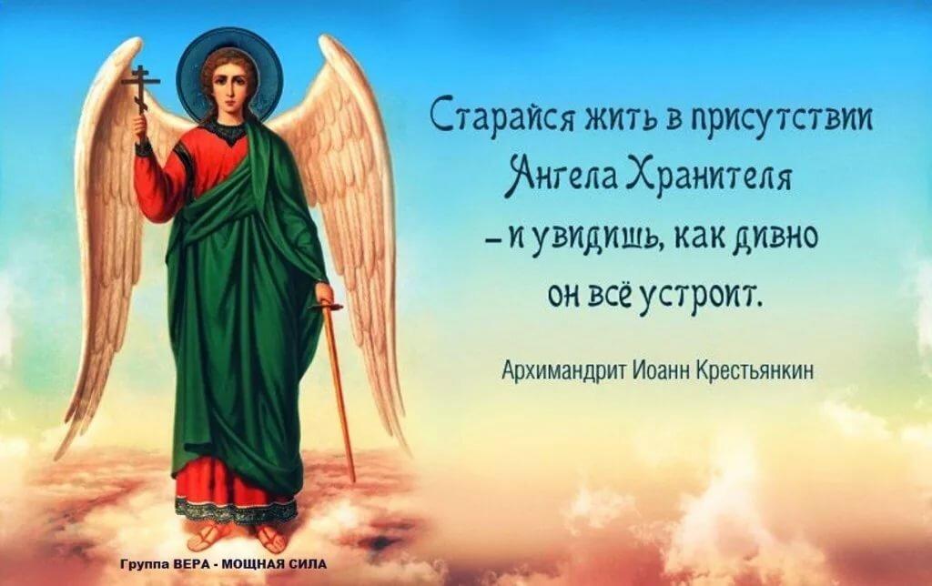 Открытки новый, ангела хранителя в дорогу картинки православные