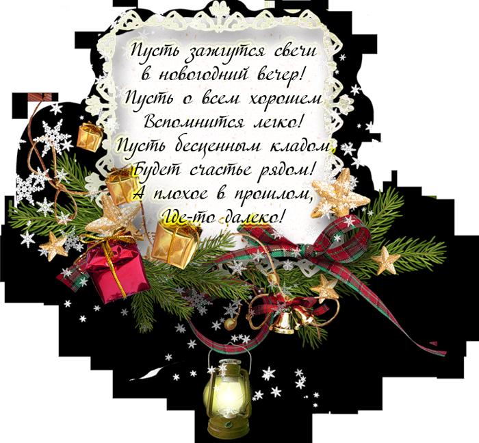 Красивые новогодние поздравления в стихах короткие все