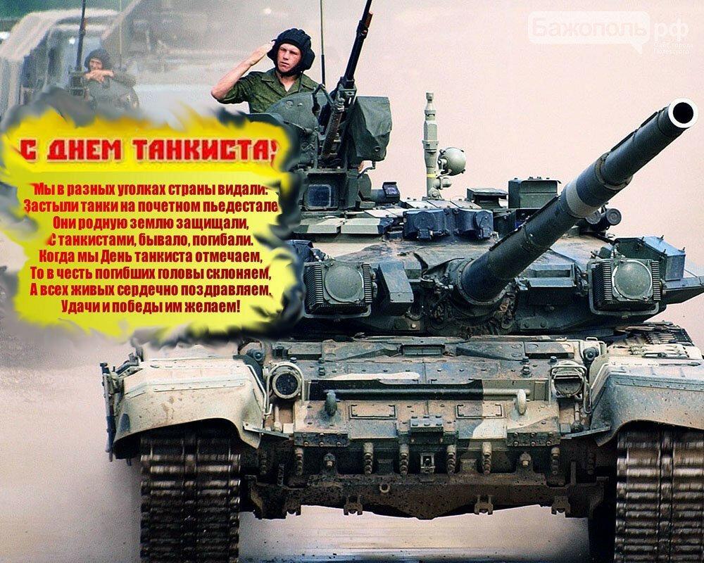Поздравления открытки с днем танкиста