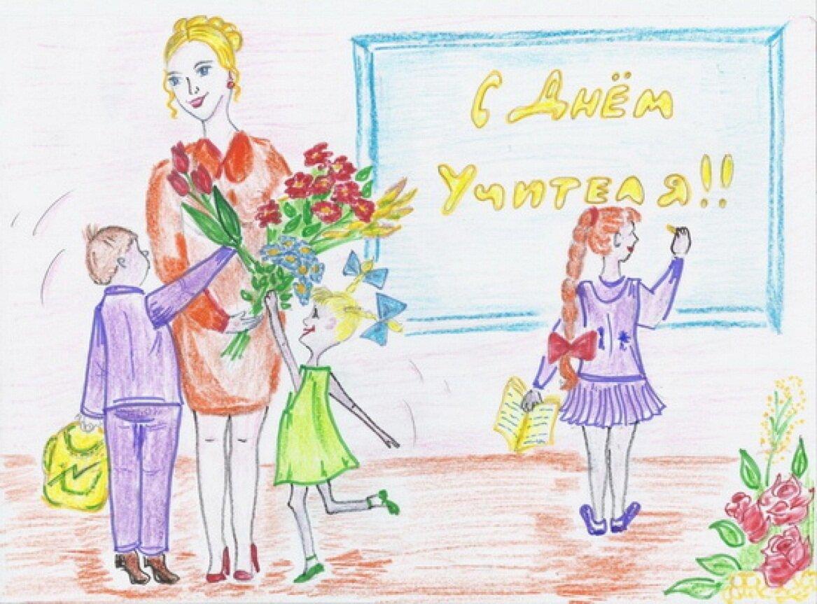 Рисунок к дню учителя как рисовать, дню