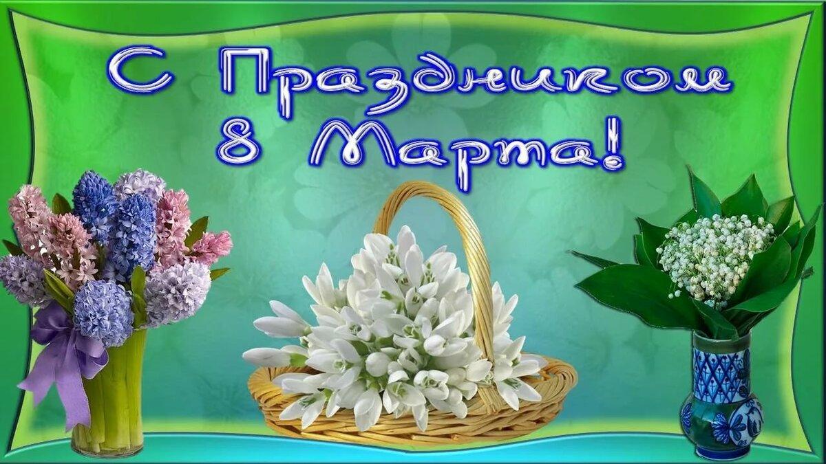 Видео открытки поздравления с 8 марта