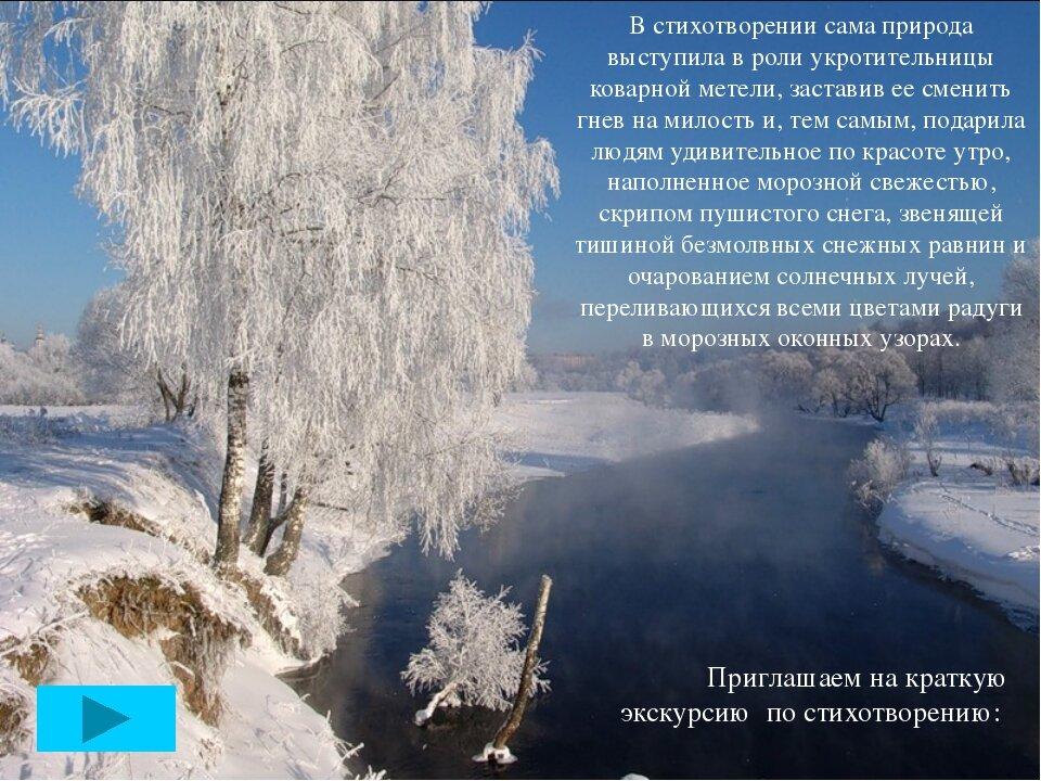 фото о зиме природа со стихами маркина