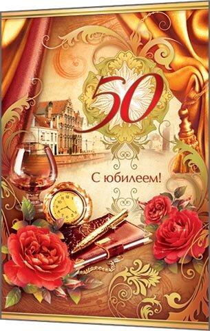 Поздравление для мужа зятя на 50 лет