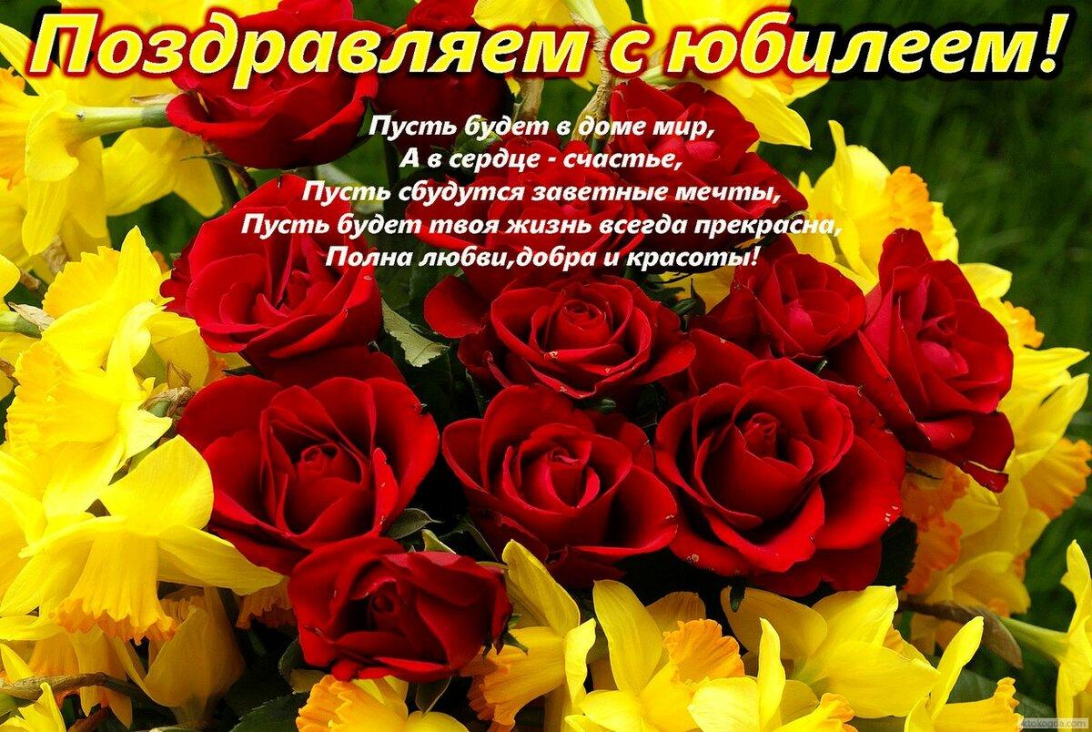 хорошие поздравления с днем рождения на юбилей