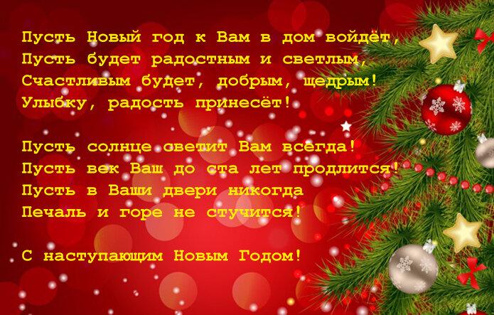 Поздравления с новым годом родственникам всем