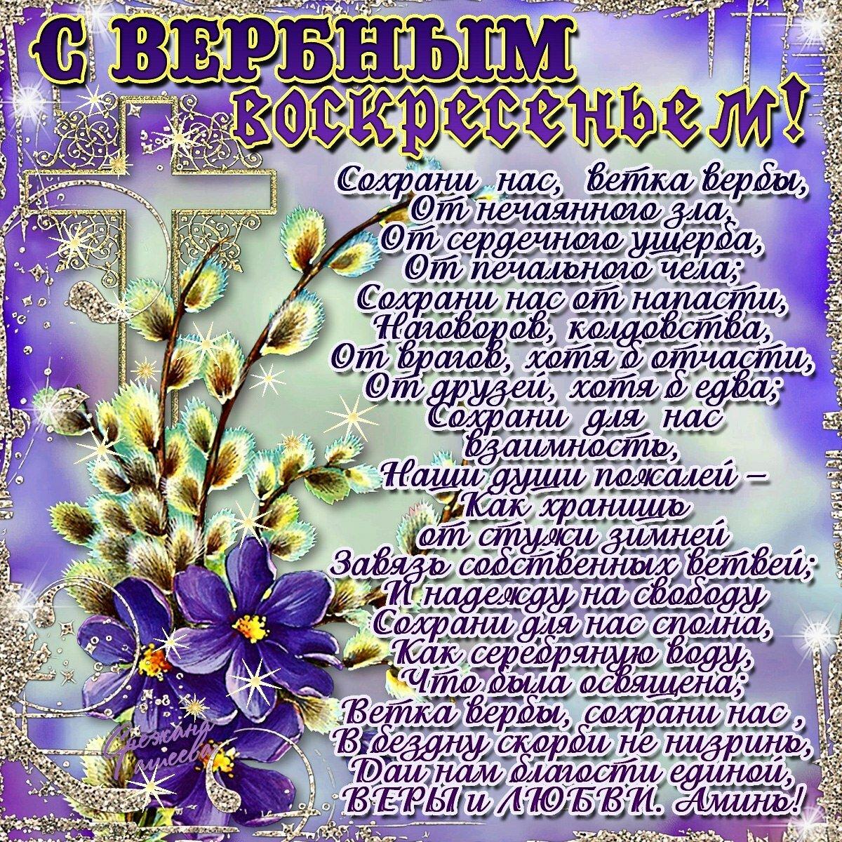 Поздравления открытка с вербным воскресением