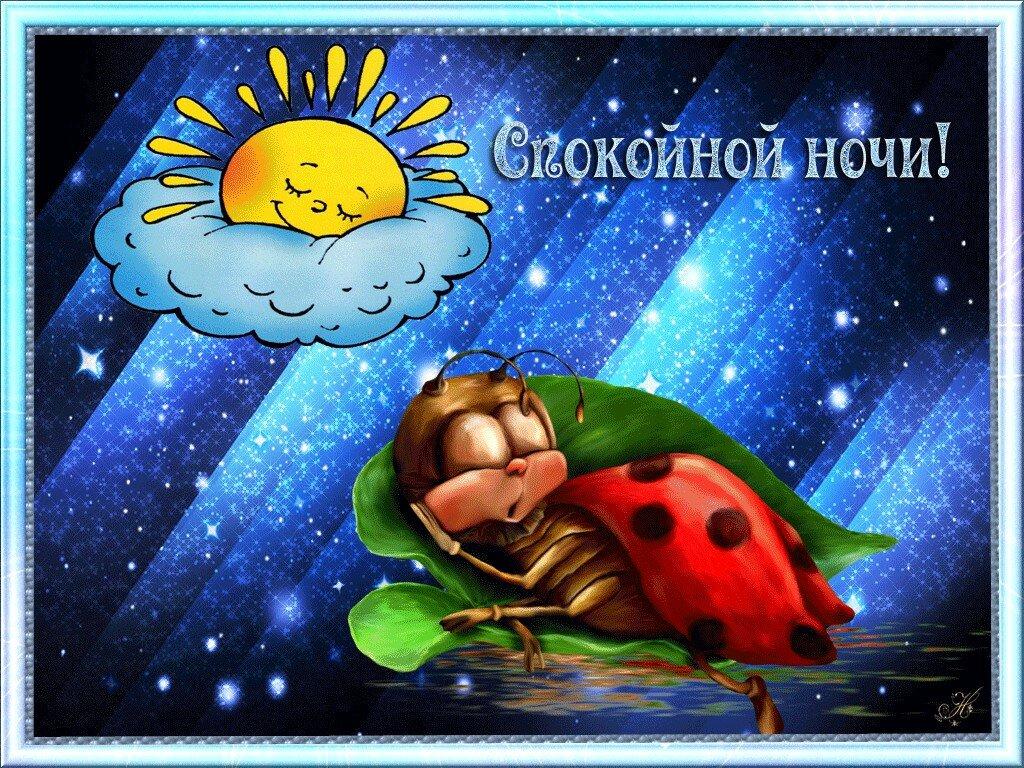 Картинки спокойной ночи прикольные анимационные другу