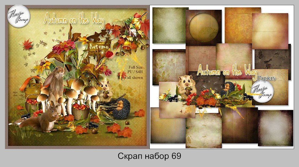 Скрап набор: Autumn On The Way 1