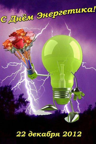 Открытка или картинка с днем энергетика