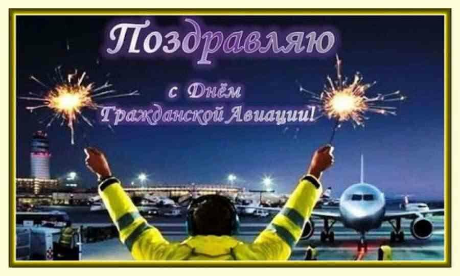 Сделать, поздравление открытка с днем гражданской авиации
