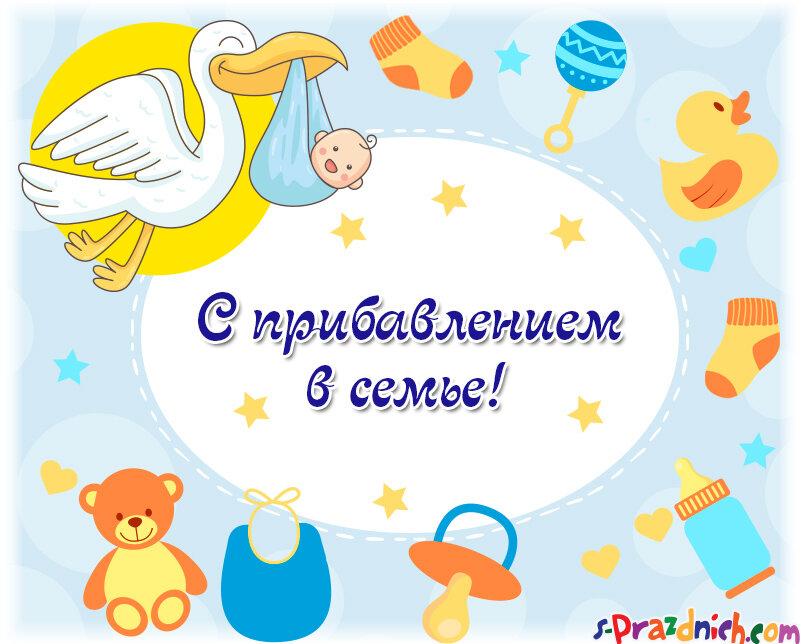 Картинки новым, креативные открытки с рождением ребенка