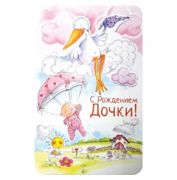 верный открытка матери с рождением дочери лагуны