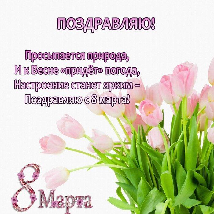 Что можно написать на открытке маме на 8 марта, днем
