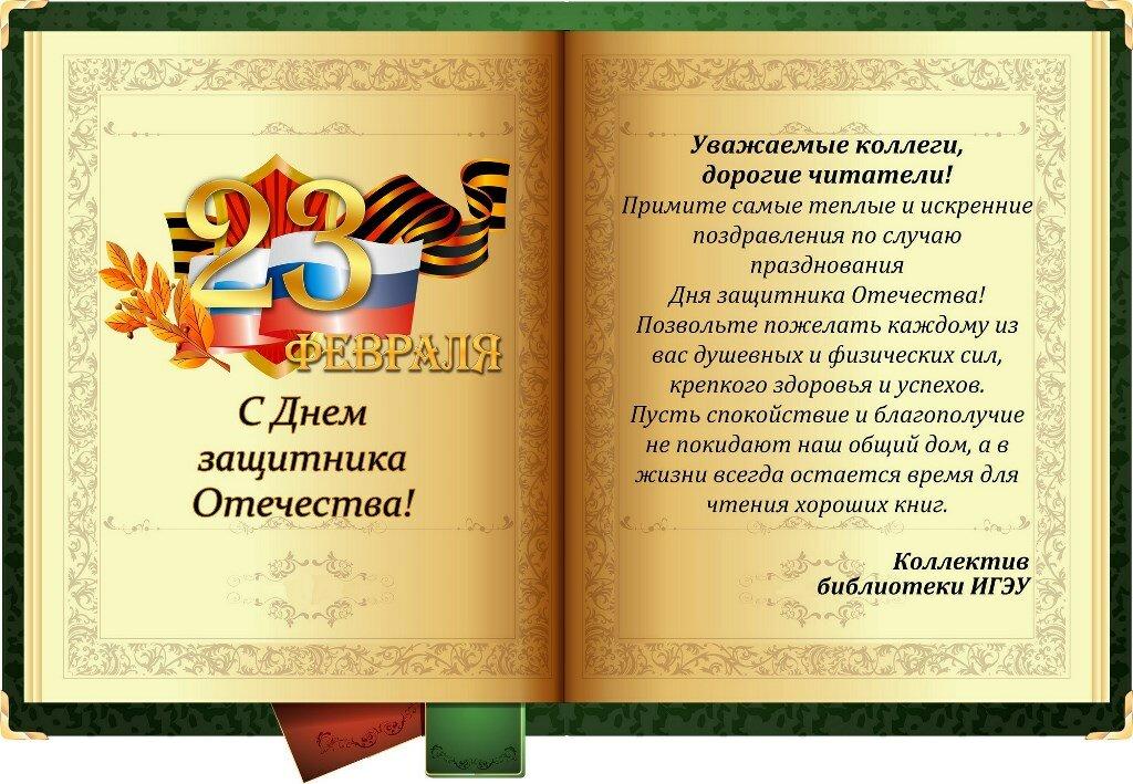 Как подписать открытку директору на 23 февраля, для елены анатольевны