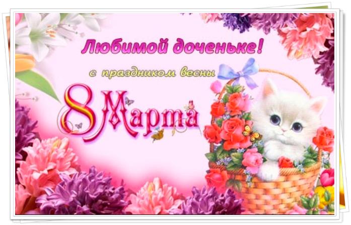 Картинки поздравления, открытки с 8 марта от дочки