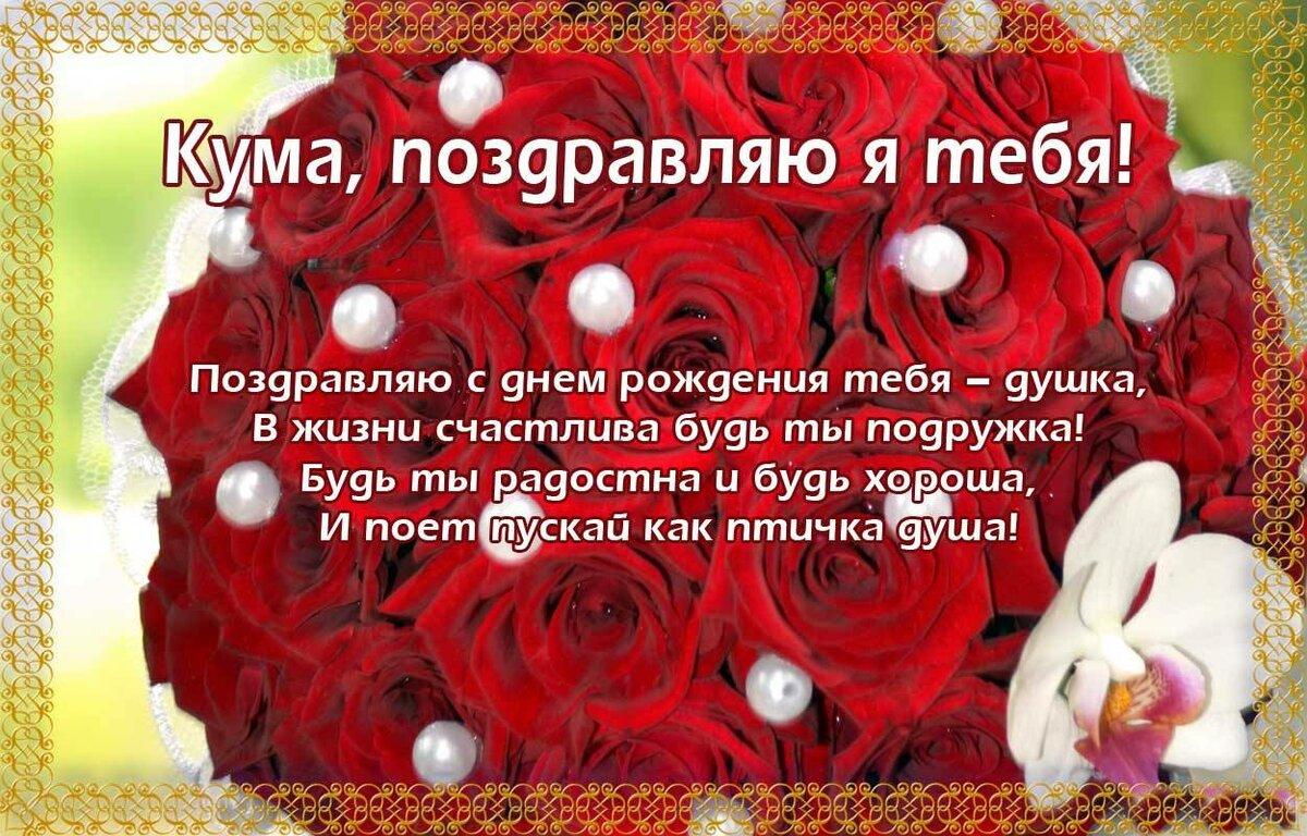 Поздравления с днем рождения в стихах для куму