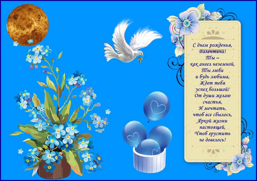 Любовь картинка, анимационные открытки с именинами валентины