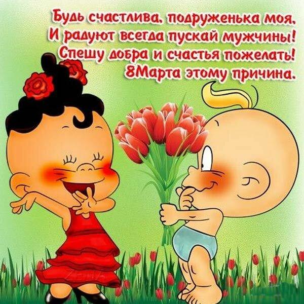 Поздравления с 8 марта подругам прикольные гифки