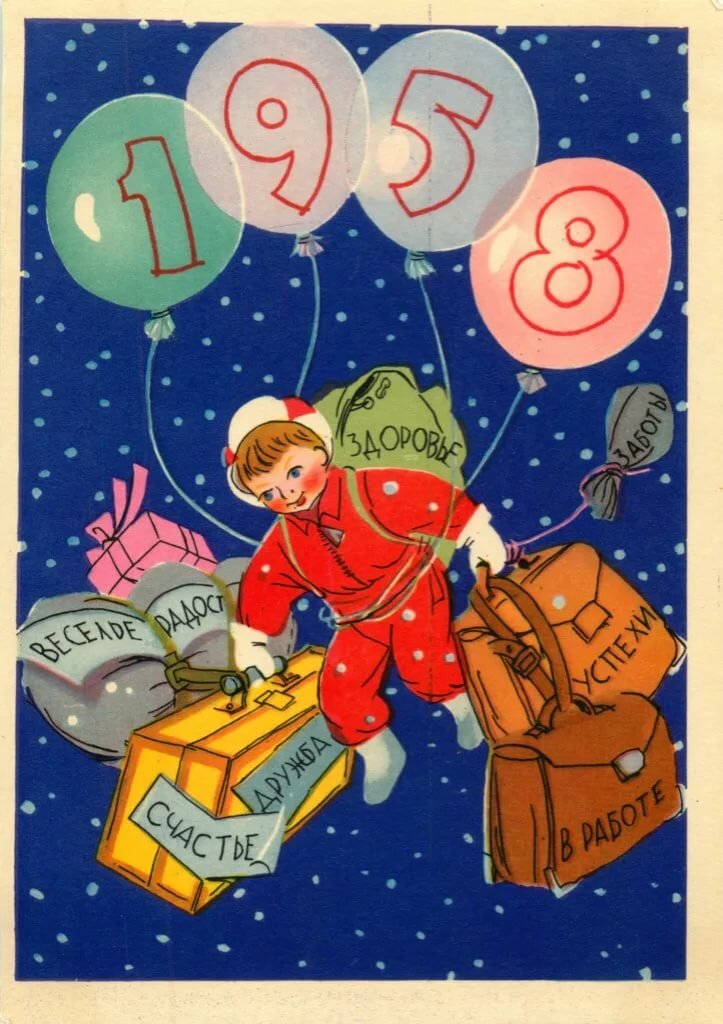Тему, открытка с новым годом 1956