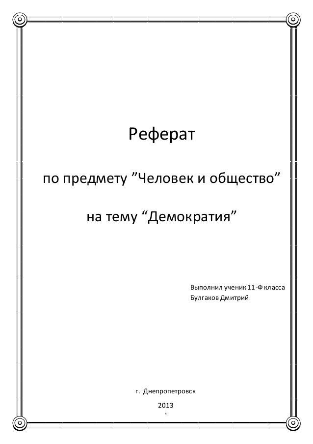 Образец доклада в картинках
