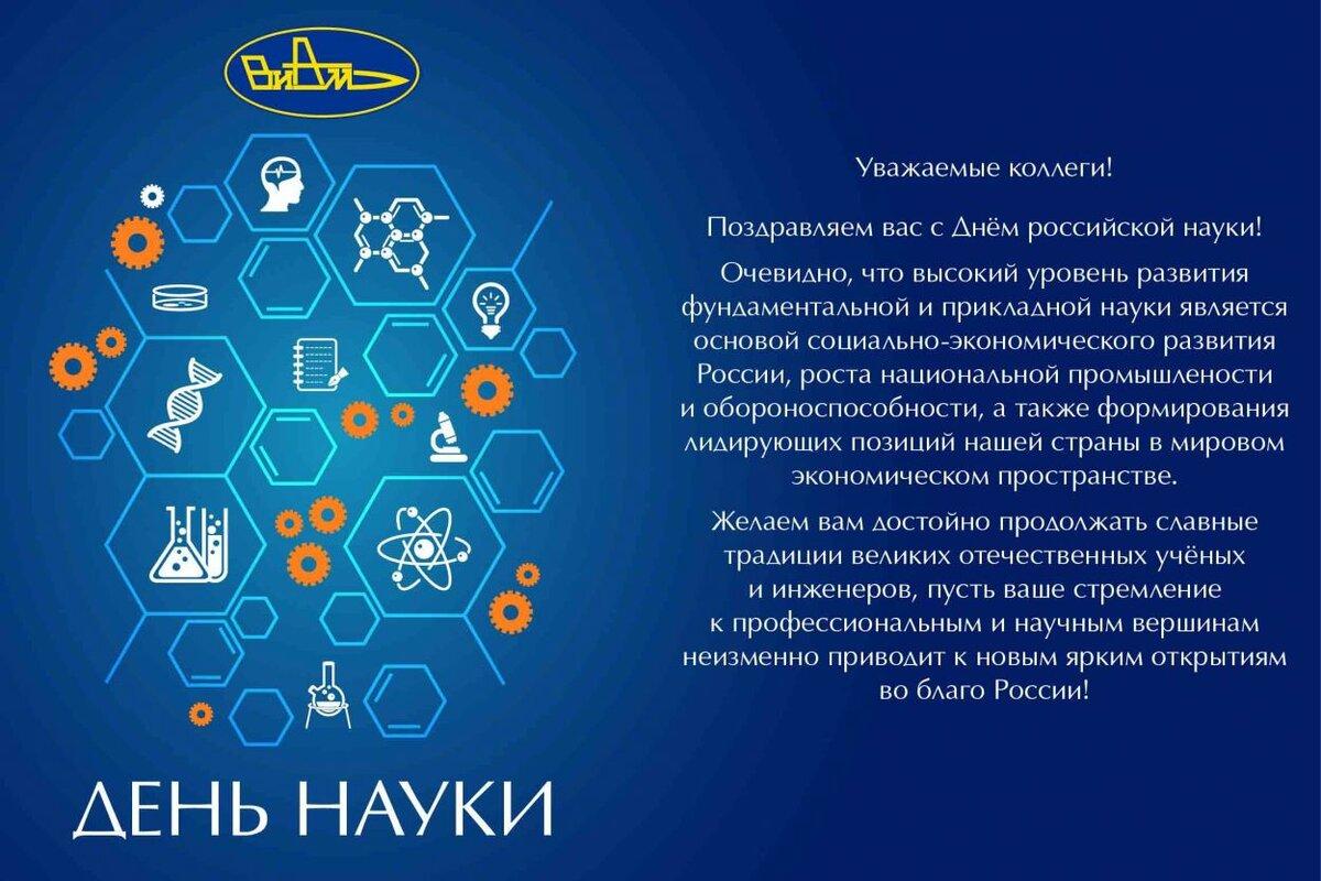 день российской науки открытки красивое