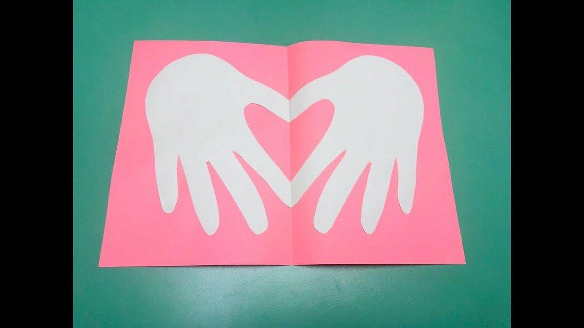 Открытка своими руками сердечко в ладошках