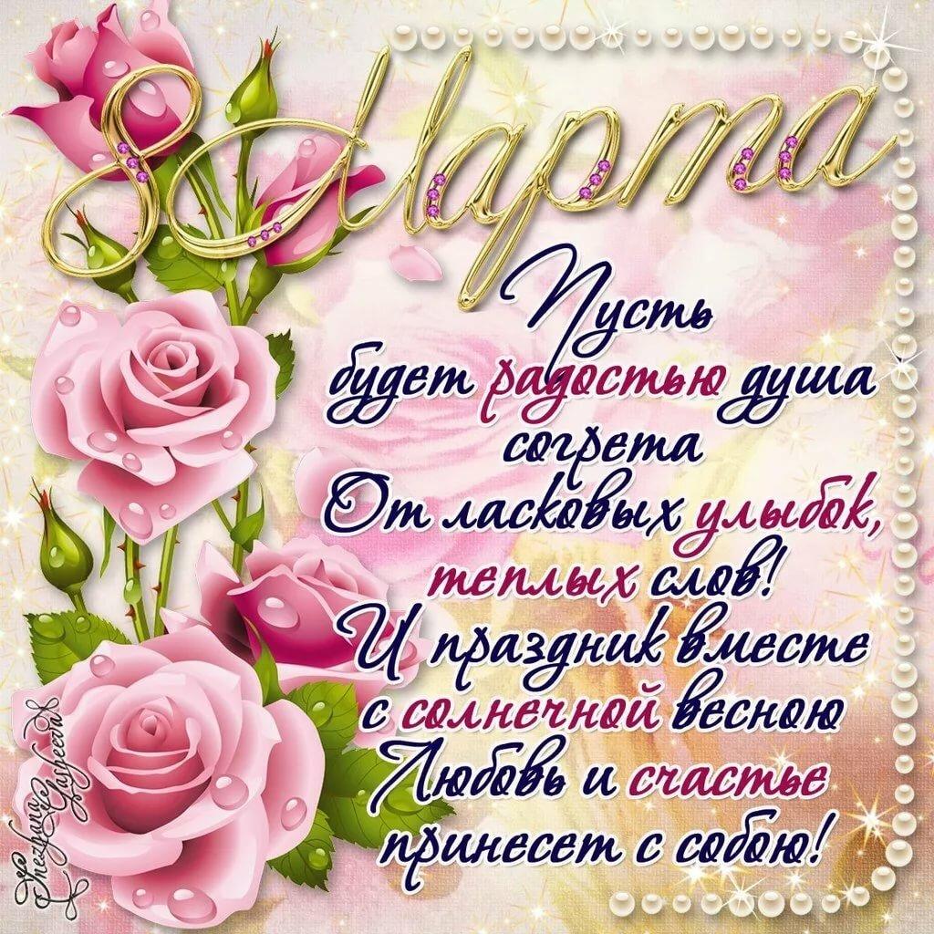 Самый красивые поздравления с 8 марта