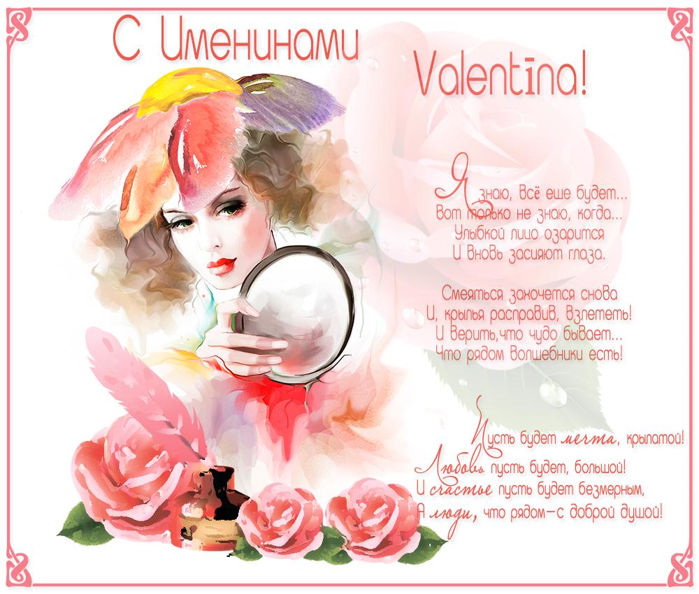 Валентин именины открытка