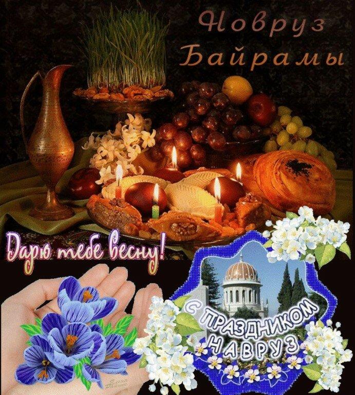 Поздравления к празднику навруза