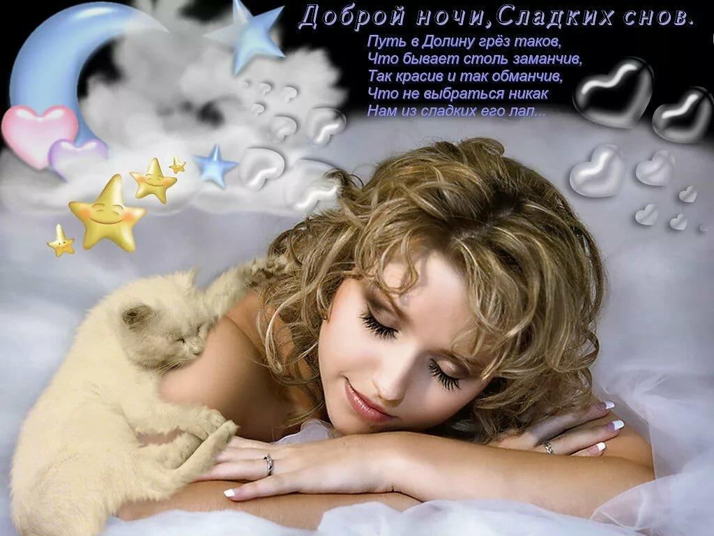 Открытки приятных снов дорогая