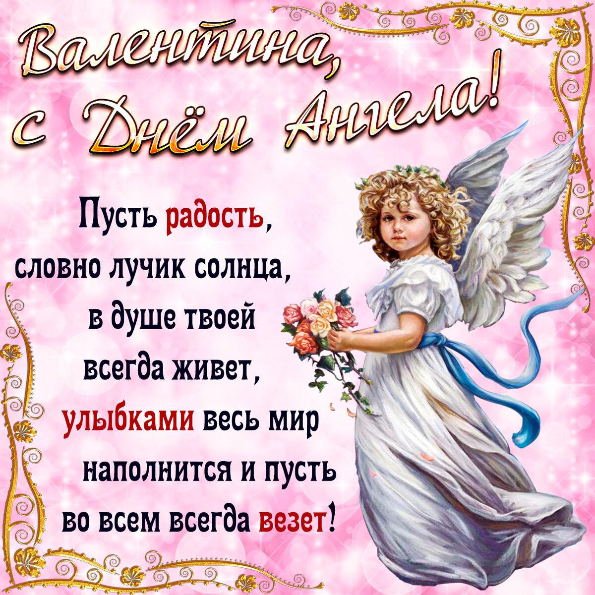 Картинки гифки с днем ангела елена