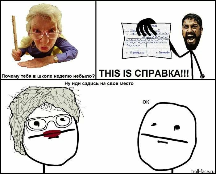 Смешные картинки с мемами про школу