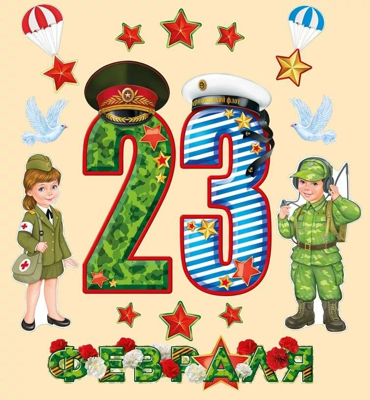 Поздравительная открытка в детском саду на 23 февраля