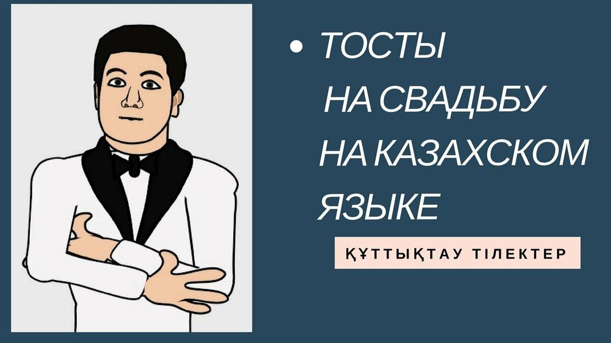 казахские поздравления на казахском словам самой девушки