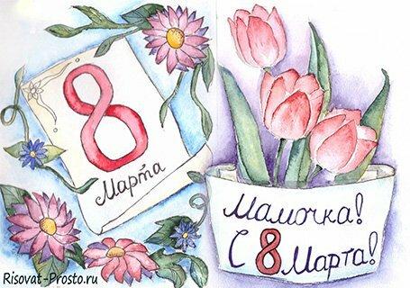 Открытка на 8 марта маме рисунок карандашом, поздравительные